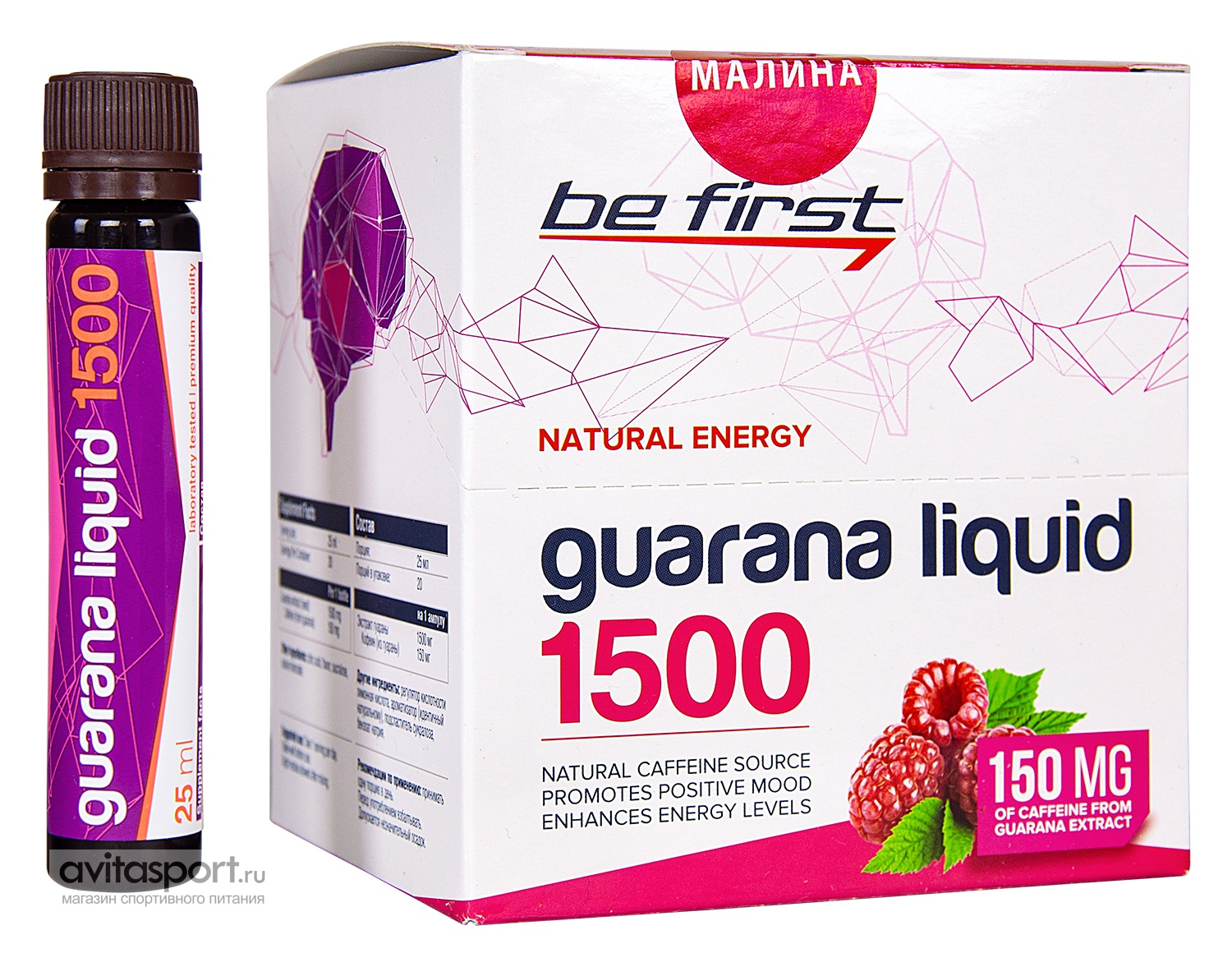 Be First Guarana Liquid 1500 20 ампул * 25 мл