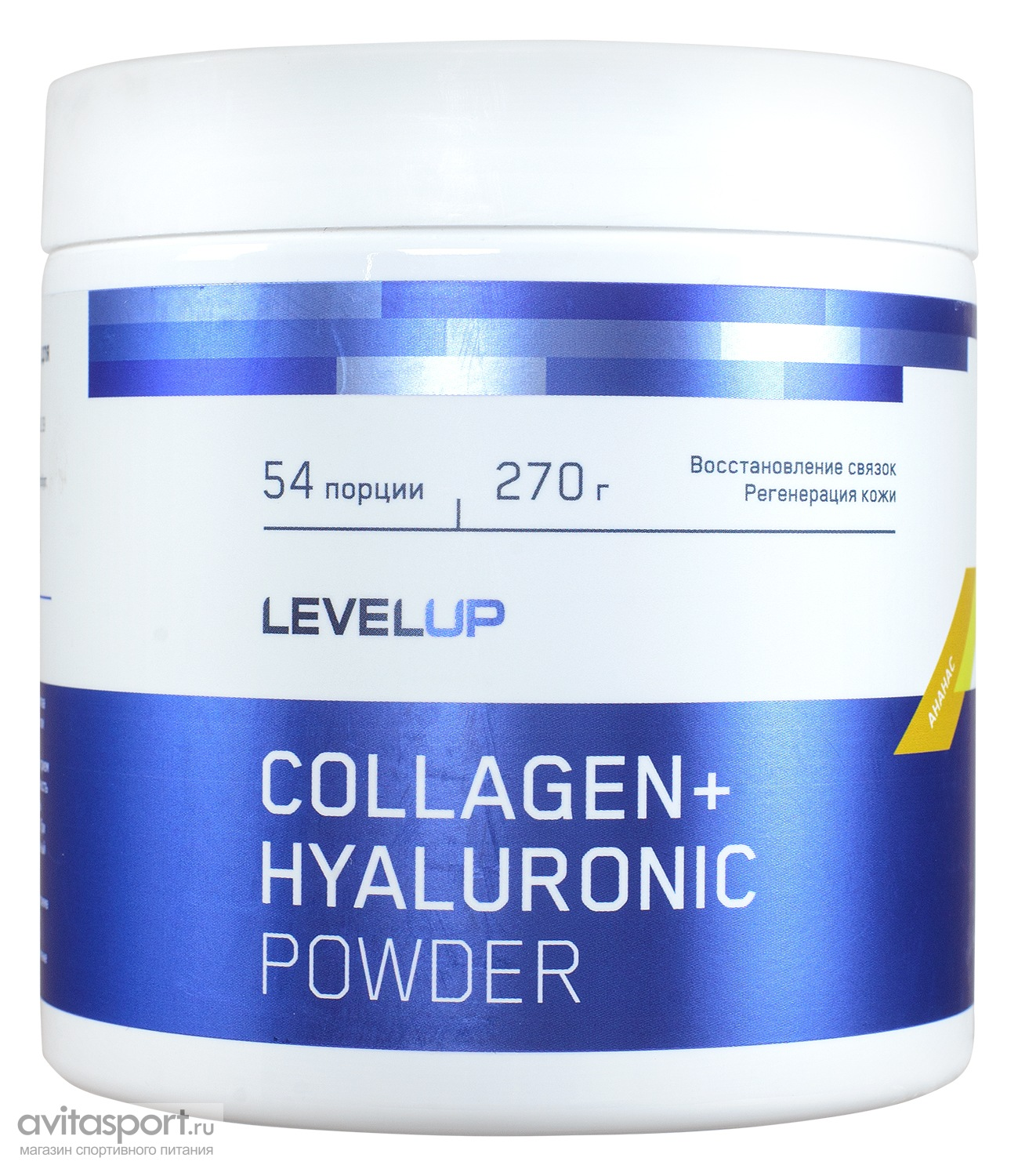 LevelUp Collagen + Hyaluronic Powder 270 г